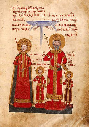 Иван Александър и семейството му