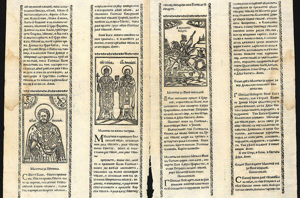 Bulgarian Catholic Writers of the Seventeenth Century: Heralds of the Renaissance
