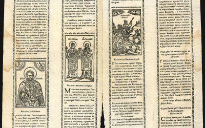 Българските католически книжовници от XVII век : предвестниците на Възраждането