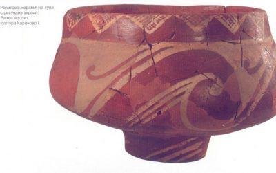 Религиозно – митологични представи на най-древните хора по българските земи