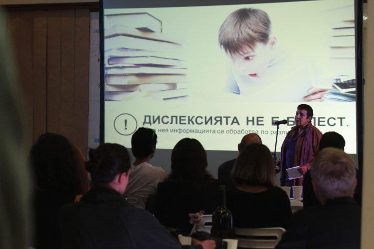 Екип от София - презентация