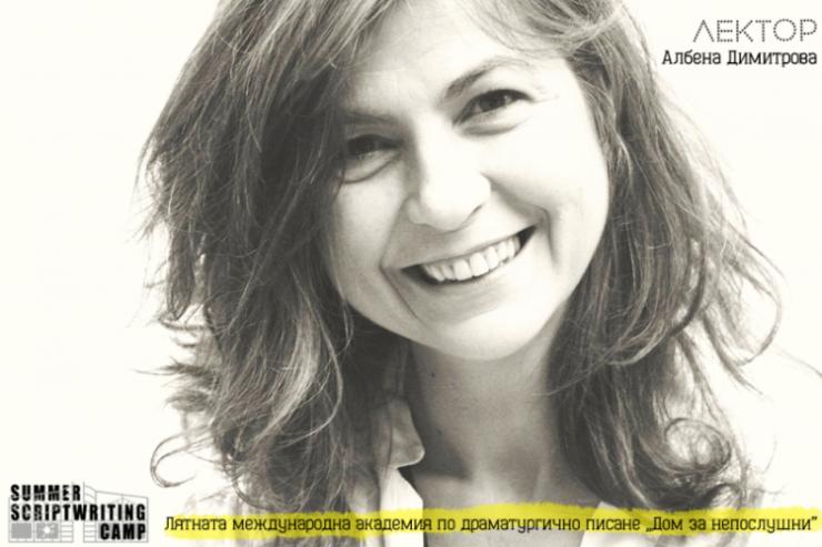 Албена Димитрова – непредвиденото е радост за творците