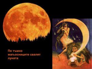 Демоните по нашите земи и тяхната магическа сила