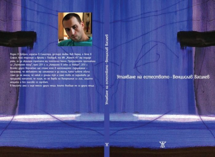 """По склона на живота – За """"Утаяване на естеството"""" на Венцислав Василев"""