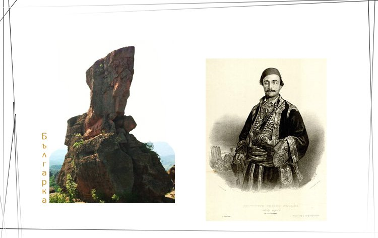 Heydut Velko - the young man from the Belogradchik Rocks