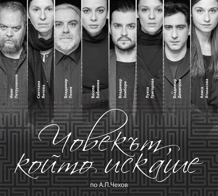 """""""Човекът който искаше"""" по Чехов / премиера / 17-ти декември МГТ""""Зад канала"""""""
