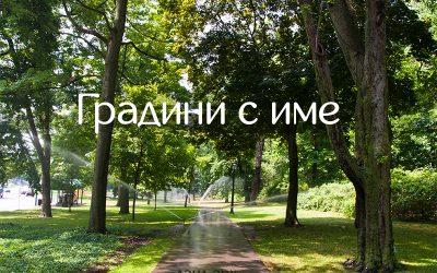 """""""Градини с име"""" – проект на ландшафтен архитект Нина Стефанова"""