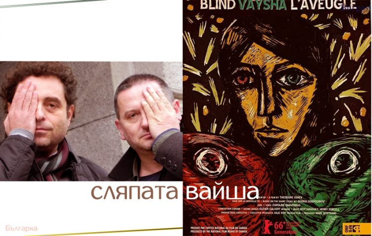 Blind Vaisha - three Bulgarians on the road to a dream come true