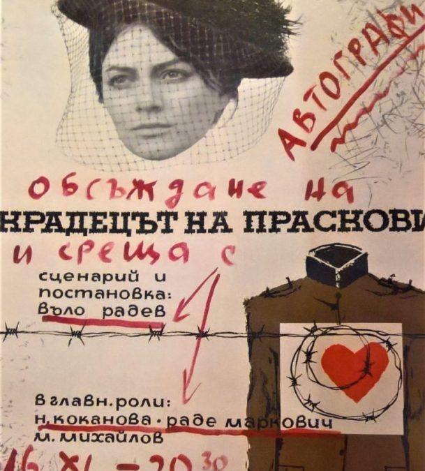 Въло Радев в пространствата на българското кино