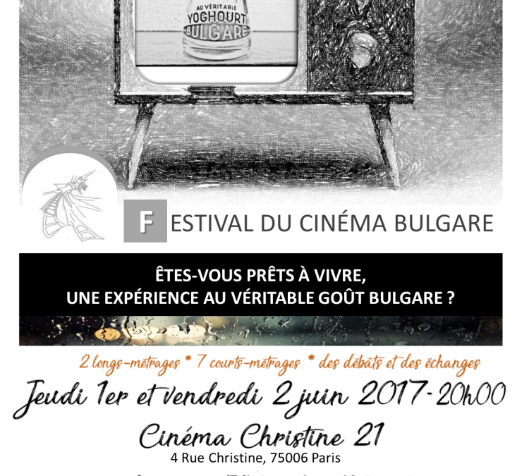 Prestigious selection of the first Bulgarian film festival in Paris / 1 - 2 June, 2017