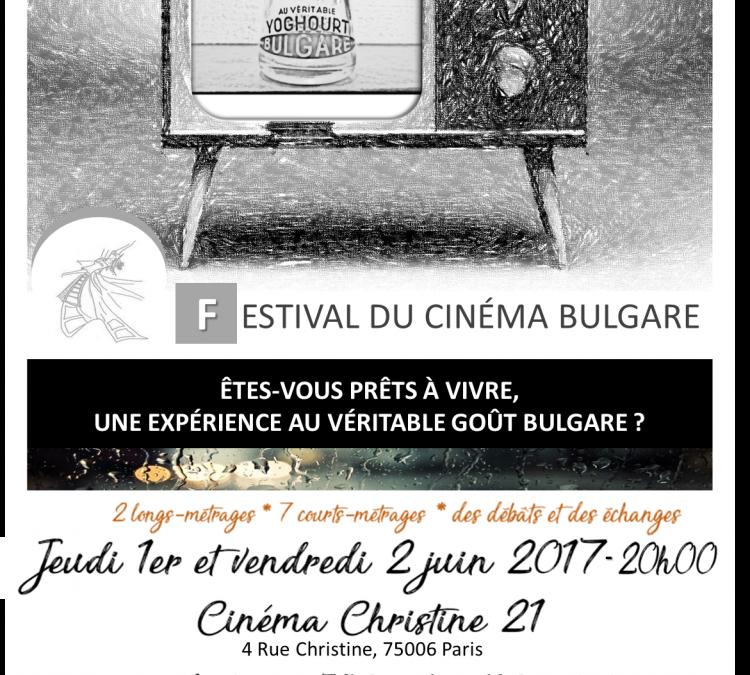 Престижна филмова селекция на първият български кинофестивал в Париж / 1-ви – 2-ри юни, 2017 г.