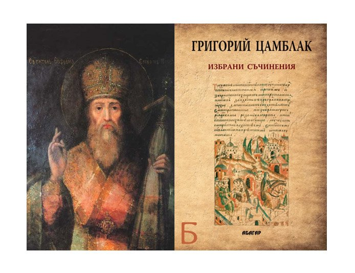"""Gregory Zamblak - The Bulgarian """"Shining Before Sunset"""""""