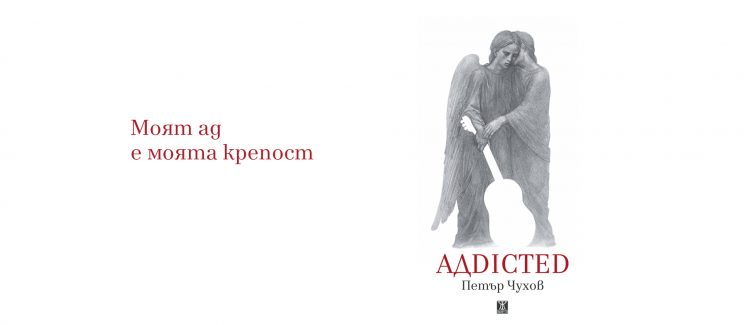"""About the poetry collection """"ADDICTED"""" by Petar Chukhov"""