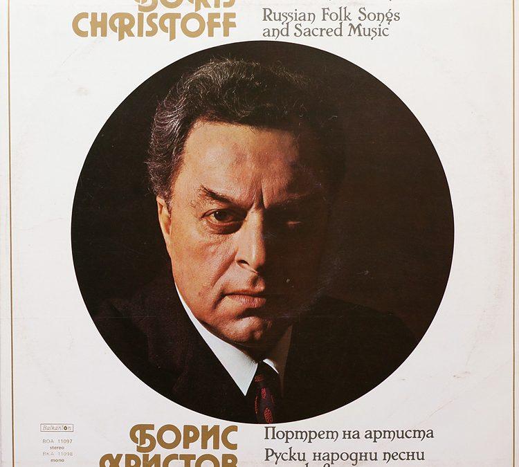Boris Hristov in the USA