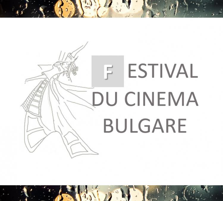 Препълнени зали на първият български кинофестивал в Париж
