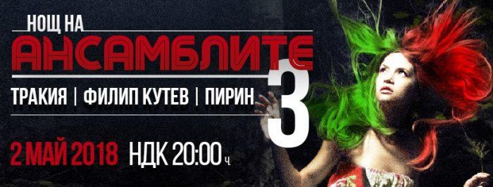 """""""Нощ на ансамблите"""" с ансамбли """"Филип Кутев"""", """"Тракия"""" и """"Пирин"""""""