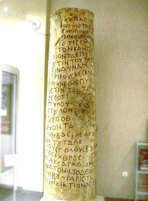 Чаталарски надпис на Хан Омурта