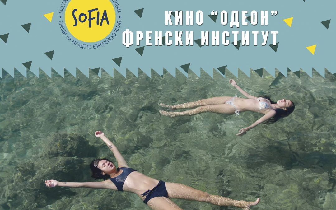 "Fifth consecutive edition of the ""Meetings of the Young European Cinema"" - Sofia / 18-24 June"