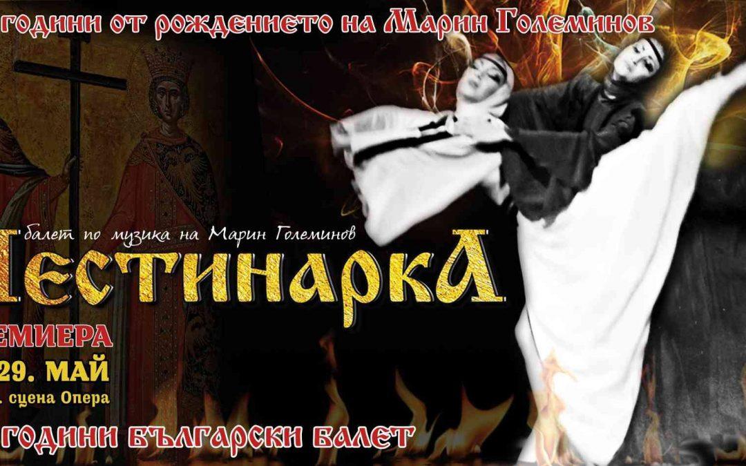 """""""Нестинарка"""" – най-българският балет на сцената на Държавна опера Стара Загора"""