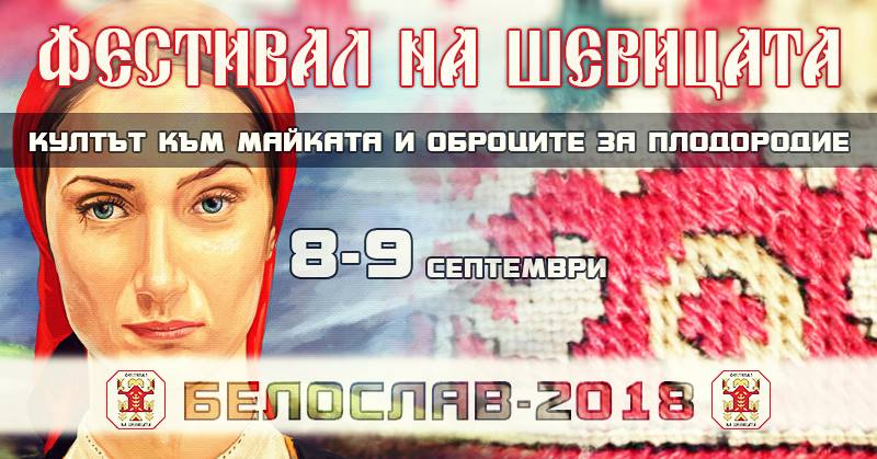 """Sewing Festival """"The cult of mother and fertility vows"""" - 8 and 9 September, Beloslav"""