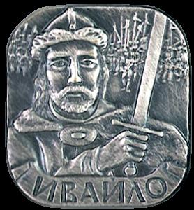 цар Ивайло