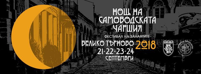 Samovodska Charshia Night and Craft Festival - 21 to 24 September 2018, Veliko Tarnovo