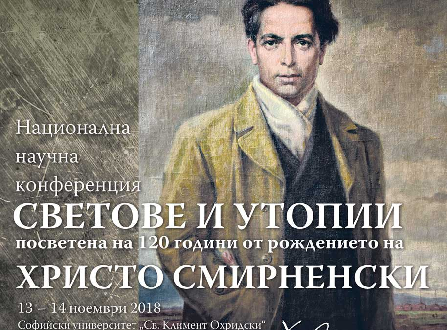 National Science Conference Marks 120 Birth Anniversary of Hristo Smirnenski