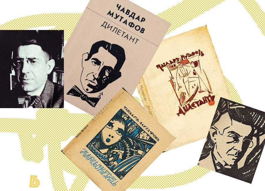 """Chavdar Mutafov - """"The Prince of Paradox"""" in Bulgarian Literature"""