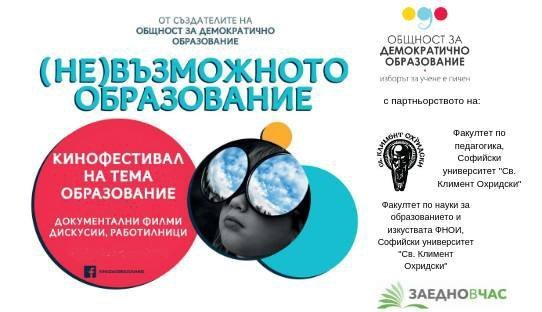 Sofia University organizes a film festival on education