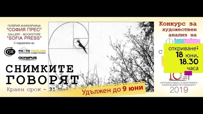 """Competition for Artistic Analysis of Photography """"Photos Talk"""" / 18 June - 5 July, Sofia"""