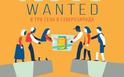 """""""Резиденция Баба"""" – 2019 г. ще изпрати 20 младежи от цяла България да живеят в 3 видински села"""