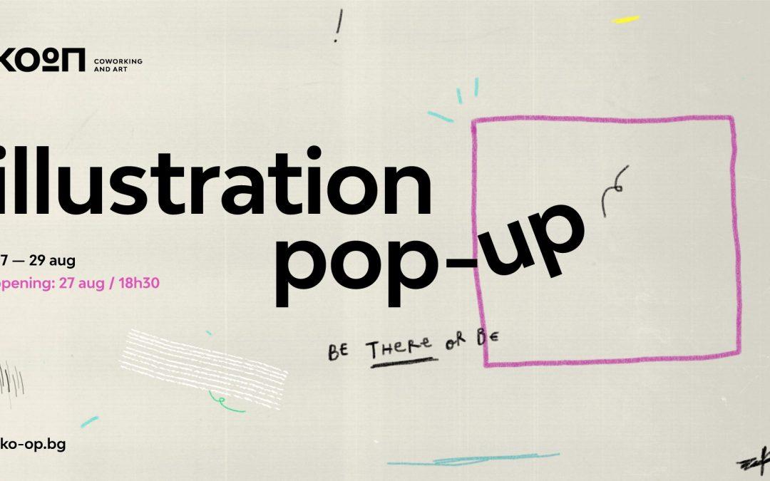 """""""КО-ОП"""" представя първото от серия поп-ъп събития с участието на млади автори"""