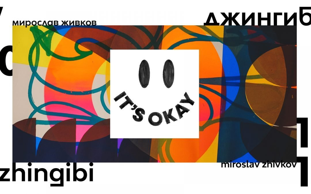 Unique mono works in the framework of Miroslav Zhivkov's It's Okay exhibition - Jingibi / 7-16 October