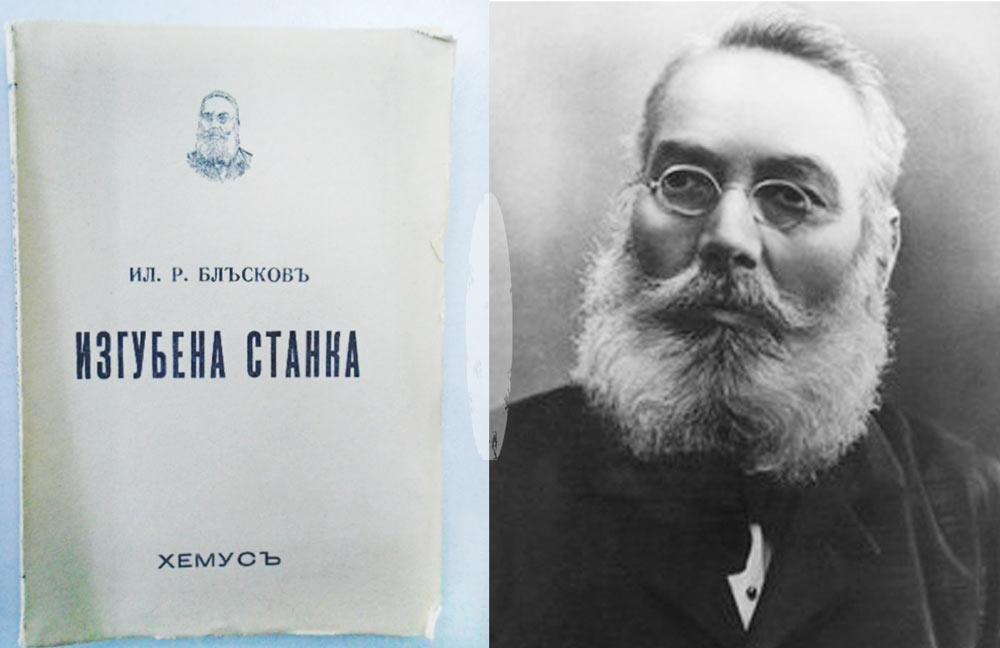 """Най-обичната народна книга – """"Изгубена Станка"""" на Илия Блъсков"""