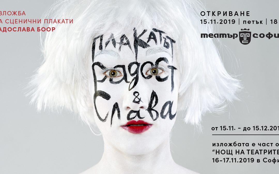 """Плакатът: РАДОСТ&СЛАВА – 15-ти ноември, театър """"София"""""""