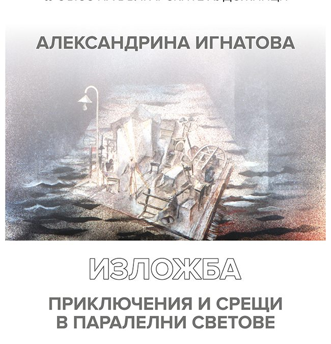"""""""Adventures and meetings in parallel worlds"""" exhibition by Alexandrina Ignatova - from 2 to 20 December, 2019"""