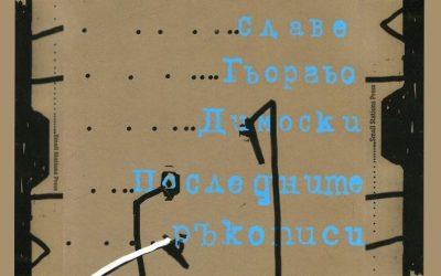 Македонска поезия: Славе Гьоргьо Димоски