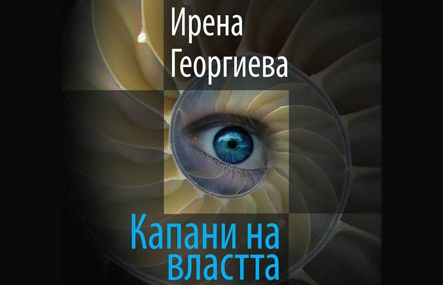 """""""Капани на властта"""" от Ирена Георгиева"""