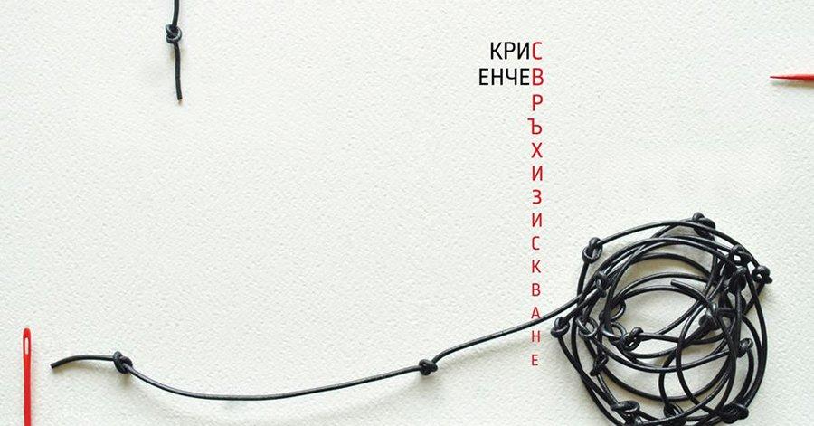 """За стихосбирката """"Свръхизискване"""" на Крис Енчев"""