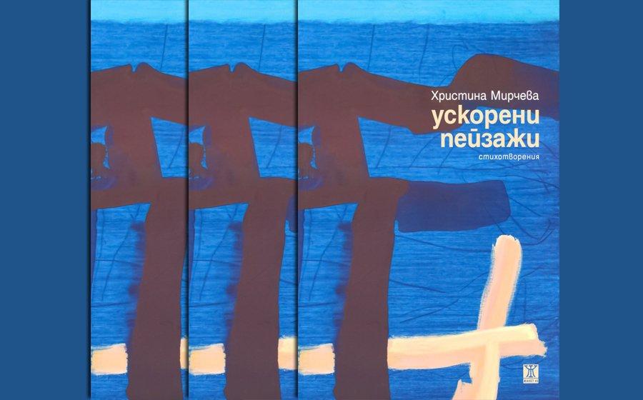 Ускорените пейзажи в поезията на Христина Мирчева