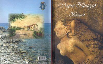 Лучо Пиколо и неговата поезия на самотата