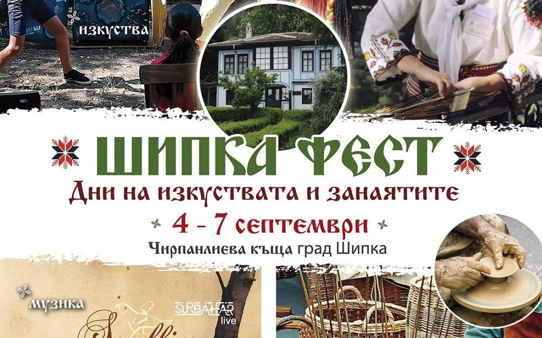 """""""Шипка Фест"""" – дни на изкуствата и занаятите / 4-ти – 7-ми септември"""