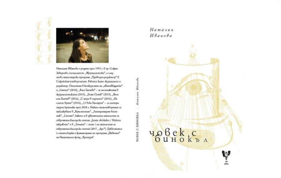 """""""Човек с бинокъл"""" – поезия от Наталия Иванова"""
