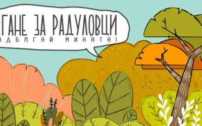 Участвайте в спортното събитие за спасяването на природата в селата около София