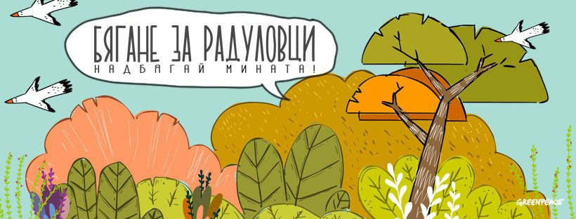 Participate in the sports event for saving nature in the villages around Sofia