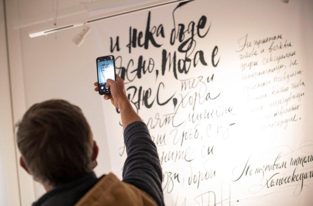 Изложба показва онлайн омразата наяве