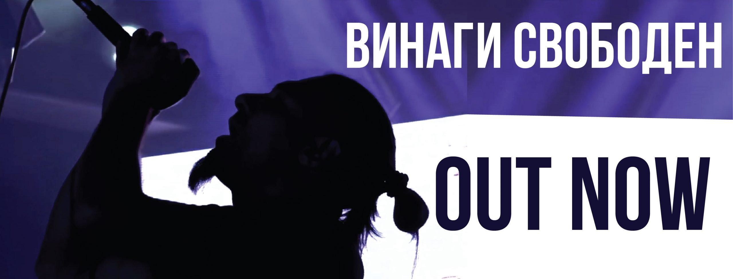 """No More Many More представят сингъла """"Винаги свободен"""" с клип от живо изпълнение"""