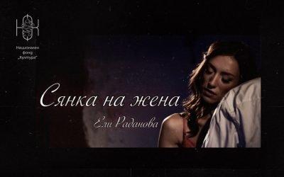 """Ели Раданова представя """"Сянка на жена"""""""