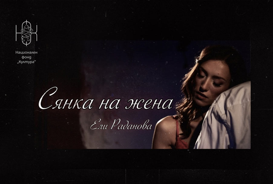 "Eli Radanova presents ""Shadow of a Woman"""