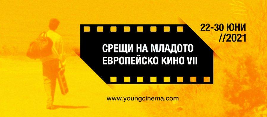"""Седмото издание на """"Срещите на младото европейско кино"""" ще се проведе между 22 и 30 юни в гр. София"""